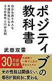 ポジティブの教科書―自分も周りの人も幸運体質になる3つの基本と11の法則