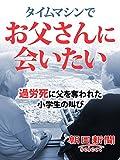 タイムマシンでお父さんに会いたい 過労死に父を奪われた小学生の叫び (朝日新聞デジタルSELECT)