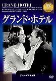 グランド・ホテル[DVD]