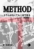 METHOD〜ドラムがなくても上達できる《基礎編》〜