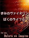 きみのヴァイオリン、ぼくのライフル - 第一楽章 ボレロ vs イマジン -
