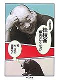 上方落語 桂枝雀爆笑コレクション〈5〉バことに面目ない (ちくま文庫)の表紙画像