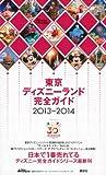 東京ディズニーランド完全ガイド 2013-2014 (Disney in Pocket)