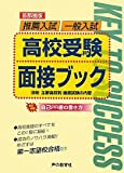 首都圏版 推薦入試/一般入試高校受験面接ブック