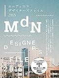 MdNデザイナーズファイル2015