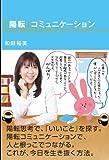 和田裕美 「陽転」コミュニケーション