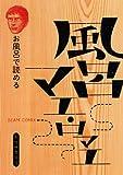 テルマエ・ロマエ IV お風呂で読める「風呂マエ・ロマエ」付 Amazon限定版