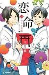 恋命の小さな奇跡 -恋命シリーズ(1)- (KC デザート)