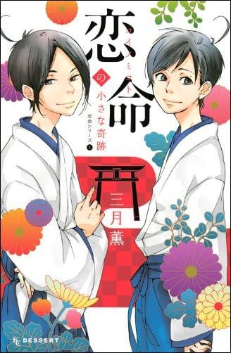恋命の小さな奇跡 -恋命シリーズ(1)- (デザートコミックス 恋命シリーズ 1)