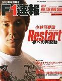 F1 (エフワン) 速報 2013年 1/31号 [雑誌]
