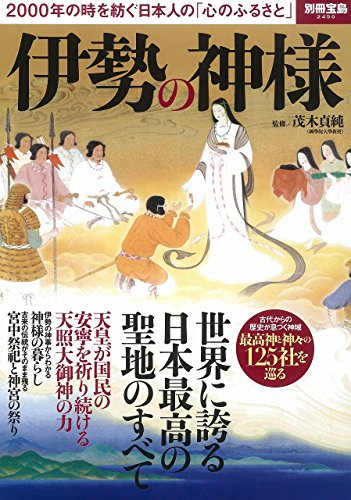 伊勢の神様 ~2000年の時を紡ぐ日本人の「心のふるさと」 (別冊宝島 2450)