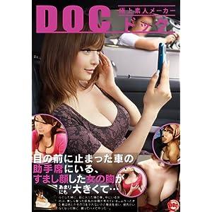目の前に止まった車の助手席にいる、すまし顔した女の胸があまりにも大きくて… [DVD]