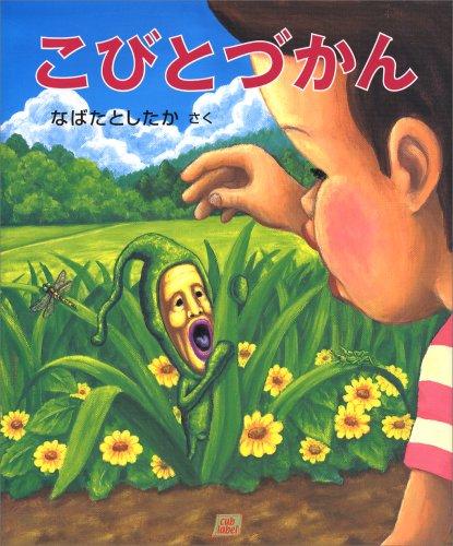 「こびとづかん」長崎出版が自己破産