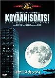 コヤニスカッツィ [DVD]