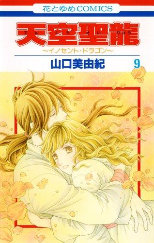 天空聖龍 9―イノセント・ドラゴン (花とゆめCOMICS)