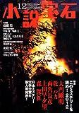 小説宝石 2012年 12月号 [雑誌]