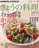 NHK きょうの料理 2014年 03月号 [雑誌]