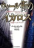 ウォール街のイカロス─小説ヘッジファンド