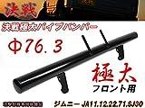 【決戦:極太フロントバー】 決戦 ジムニー SJ30 JA11 JA12 JA22 バー