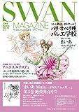 SWAN MAGAZINE スワン・マガジン Vol.15 2009 春号