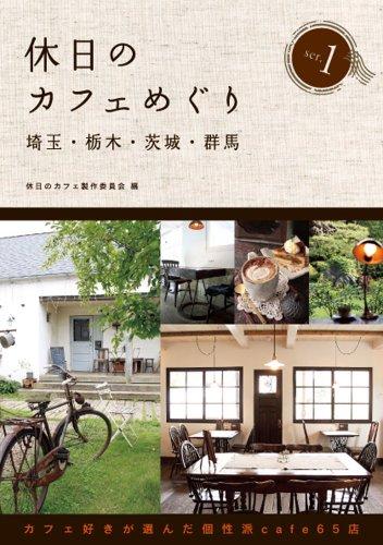 休日のカフェめぐり 埼玉・栃木・茨城・群馬1