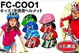 FC-COO1 �y�� �q���p���]�ԃw...