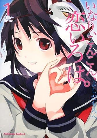 いなり、こんこん、恋いろは。 (1) (角川コミックス・エース 326-1)