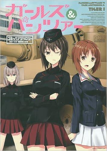 ガールズ&パンツァー コミックアンソロジー SIDE:黒森峰女学園 (IDコミックス DNAメディアコミックス)