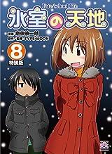 「氷室の天地 Fate/school life」第8巻特装版にラバーストラップ