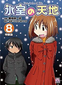氷室の天地 Fate/school life (8) 特装版 (IDコミックス 4コマKINGSぱれっとコミックス)
