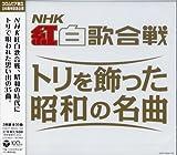 決定盤 NHK紅白歌合戦 ~トリを飾った昭和の名曲~