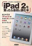 iPad 2を買ったら最初に読む本