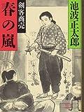 剣客商売 春の嵐 (新潮文庫)