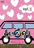 あいのり2 バングラデシュ編 Vol.1 [DVD]