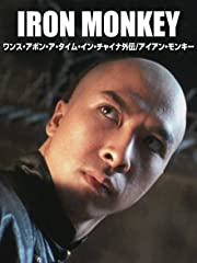 ワンス・アポン・ア・タイム・イン・チャイナ外伝/アイアン・モンキー