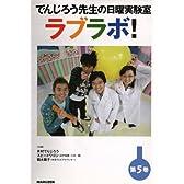 でんじろう先生の日曜実験室ラブラボ!第5巻(火を起こしてみよう!/真空の科学/光の性質) [DVD]