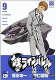 鉄のラインバレル 9 (チャンピオンREDコミックス)