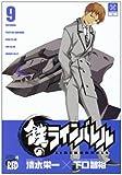 鉄のラインバレル 9 チャンピオンREDコミックス