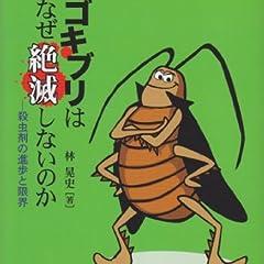 ゴキブリはなぜ絶滅しないのか―殺虫剤の進歩と限界