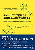 チャレンジング行動から認知症の人の世界を理解する BPSDからのパラダイム転換と認知行動療法に基づく新しいケア イアン・アンドリュー・ジェームズ著 山中克夫監訳