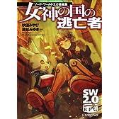 ソード・ワールド2.0短編集  女神の国の逃亡者 (富士見ドラゴン・ブック)