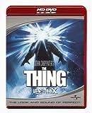 遊星からの物体X (HD DVD)