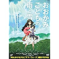 おおかみこどもの雨と雪 期間限定スペシャルプライス版(2枚組) [DVD]