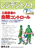 レジデントノート 2013年7月号 Vol.15 No.6 入院患者の血糖コントロール〜周術期やICU,ステロイド使用,感染症などさまざまなケースに応じた管理のコツ