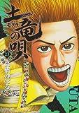 土竜(モグラ)の唄 23 (ヤングサンデーコミックス)