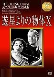 遊星よりの物体X[DVD]