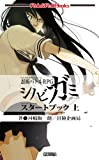 忍術バトルRPG シノビガミ スタートブック 上 (Role & Roll Books)