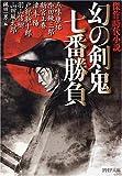 幻の剣鬼 七番勝負 (PHP文庫)