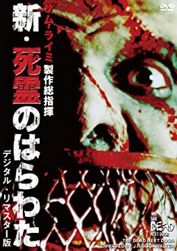 新・死霊のはらわた<デジタル・リマスター版> The Dead Next Door [DVD]