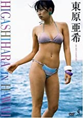 東原亜希 HIGASHIHARA IN HAWAII [DVD]